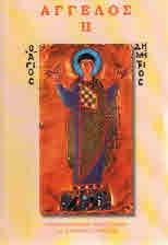 Сборник в памет на акад. Димитър Ангелов Т.2: Спомени от и за Димитър Ангелов