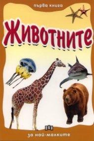 Животните/ Първа книга за най-малките