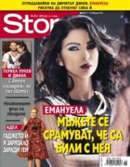 Story; Бр.6/2016