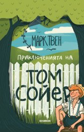 Приключенията на Том Сойер (твърда корица)