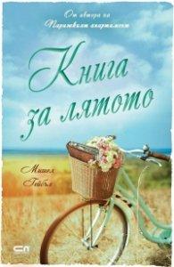 Книга за лятото