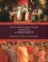 100-те най-въздействащи личности от Библията (Разкази от Стария и Новия завет)