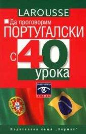 Да проговорим португалски с 40 урока: LAROUSSE