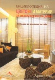 Енциклопедия на цветове и материи за обзавеждане на дома