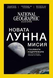 National Geographic България 08/2017