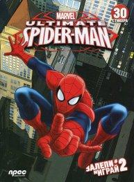 Ultimate Spider-Man: Залепи и играй #2