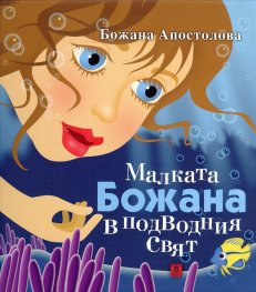 Малката Божана в подводния свят/ твърда корица