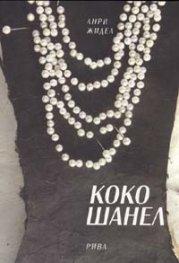 Коко Шанел