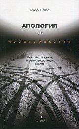 Апология на несигурността. Психопатологичен и феноменологичен анализ