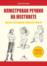 Илюстрован речник на жестовете. Как да разгадаем езика на тялото
