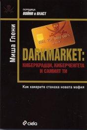 Darkmarket: киберкрадци, киберченгета и самият ти. Как хакерите станаха новата мафия