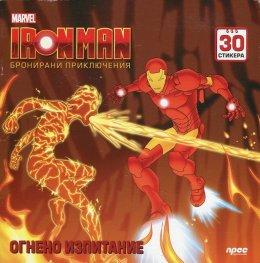 Iron Man. Бронирани приключения: Огнено изпитание