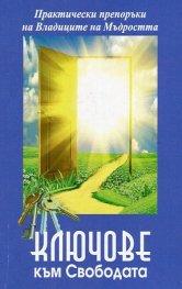 Ключове към свободата (Практически препоръки на Владиците на Мъдростта)