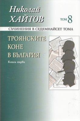 Съчинения в 17 тома Т.8-9: Троянските коне в България Кн.1-2
