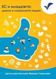 ЕС и младежта: диалог в социалните медии