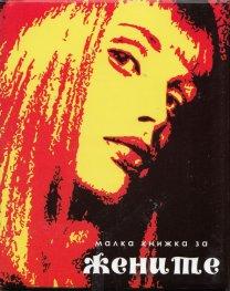 Малка книжка за жените/ обновено и допълнено издание