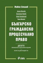 Българско гражданско процесуално право. Десето преработено и допълнение
