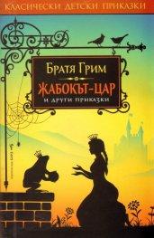 Жабокът цар и други приказки/ Класически детски приказки