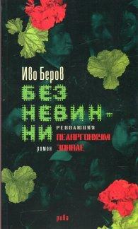 Без невинни - революция Пеларгониум зонале