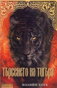 Търсенето на тигъра