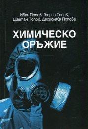 Химическо оръжие