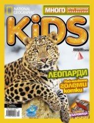 National Geographic KIDS България 2/2015