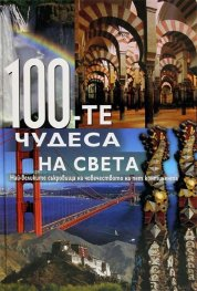 100-те чудеса на света