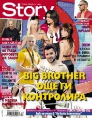 Story; Бр. 47/2012