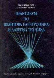 Практикум по квантова електроника и лазерна техника