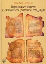 Служебният апостол в славянската ръкописна традиция Т.1