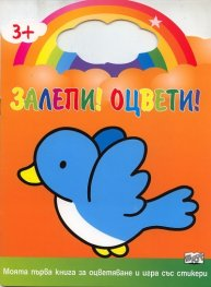 Оцвети! Залепи! Пиле  (Моята първа книга за оцветяване и игра със стикери)