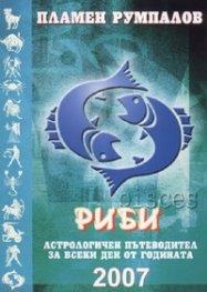 Риби 2007