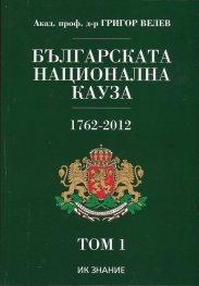 Българската национална кауза 1762-1918. Том 1