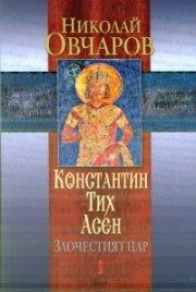 Константин Тих Асен - Злочестият цар