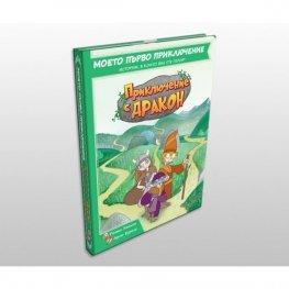 Приключение с Дракон книга-игра