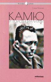 Камю и екзистенциализмът