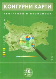 Контурни карти География и икономика 10 клас