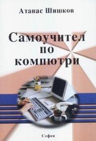 Самоучител по компютри