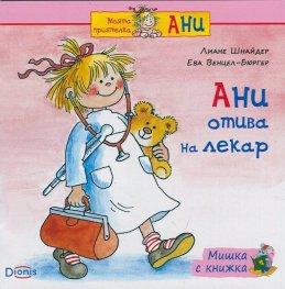 Мишка с книжка: Ани отива на лекар