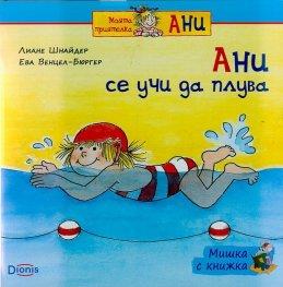 Мишка с книжка: Ани се учи да плува