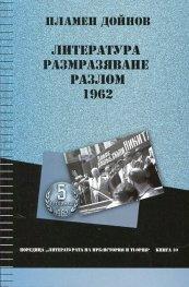 Литература, размразяване, разлом 1962