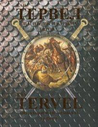 Кан Тервел - Спасителят на Древна Европа