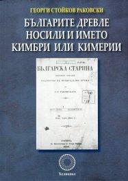 Българите древле носили и името кимбри или кимерии