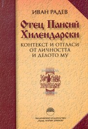 Отец Паисий Хилендарски. Контекст и отгласи от личността и делото му