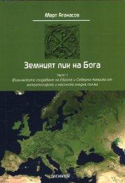 Земният лик на Бога Ч.1: Физическото създаване на Европа и Северна Америка от антропософска и масонска гледна точка