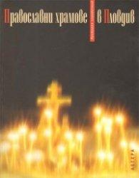 Православни храмове в Пловдив. Културен справочник