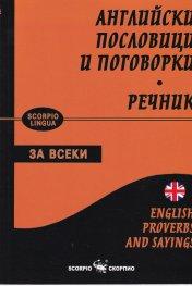 Английски пословици и поговорки. Речник