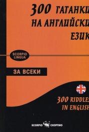 300 гатанки на английски език