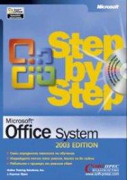 Microsoft Office 2003 – стъпка по стъпка