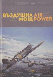 Въздушна мощ/ Air power